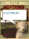 ryouma1123_2